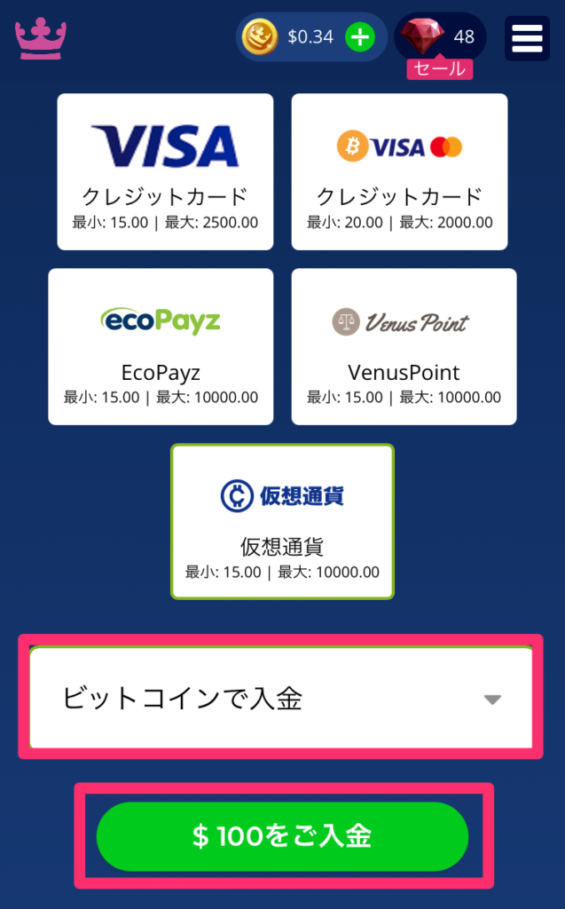 カジ旅 ビットコイン入金