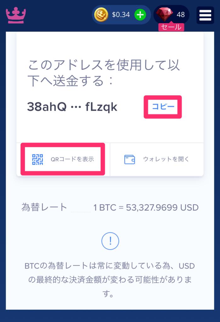 カジ旅 仮想通貨入金