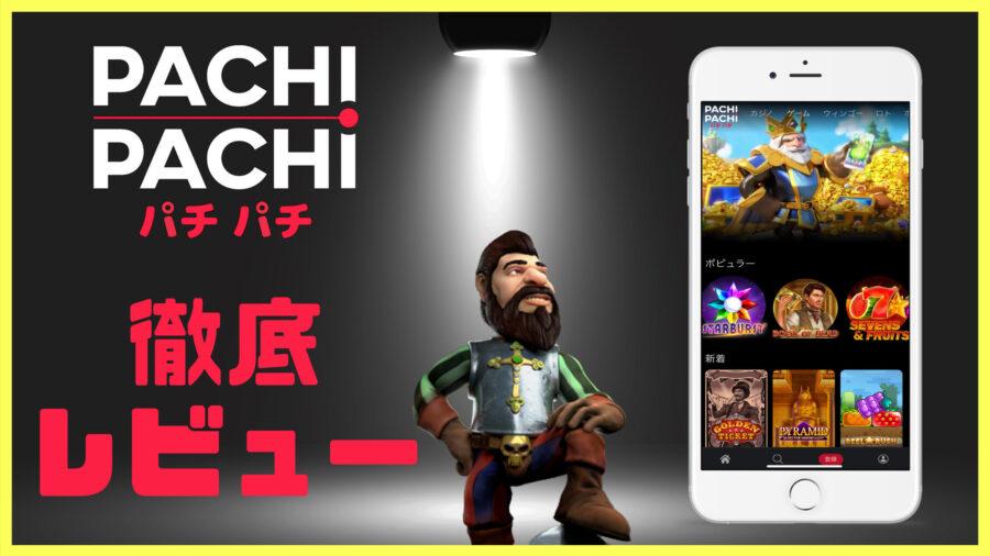 【日本初紹介!】パチパチカジノを徹底レビュー!
