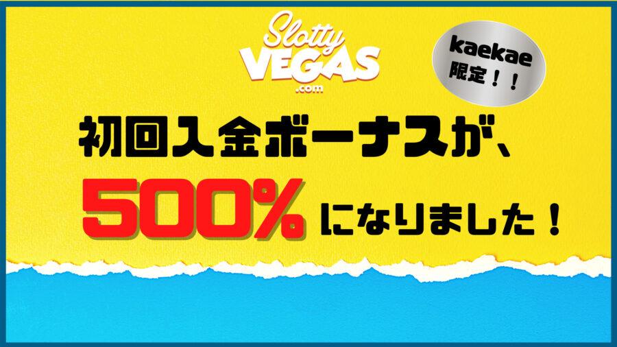 【スロベガ 】当サイト限定!初回入金ボーナスが500% になりました!
