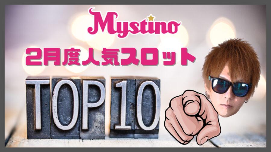 【ミスティーノカジノ】2月の人気スロットランキング!!