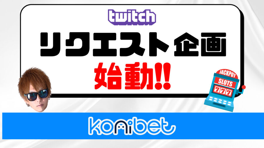 【生配信リクエスト企画】コニベットも参戦!3位まで賞金あり!