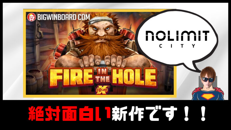 【Nolimit City】新作(Fire In The Hole)が楽しみすぎる件。