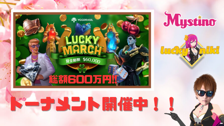 総額600万円!YGGDRASILトーナメント開催中!