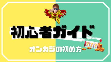 オンラインカジノ 初め方