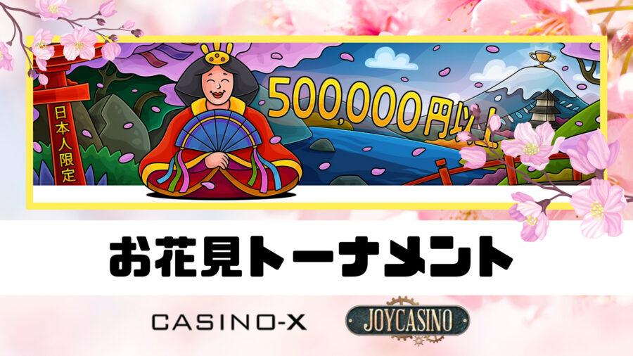 【日本限定開催!】ジョイカジノ・カジノXでスロットトーナメント開催中!
