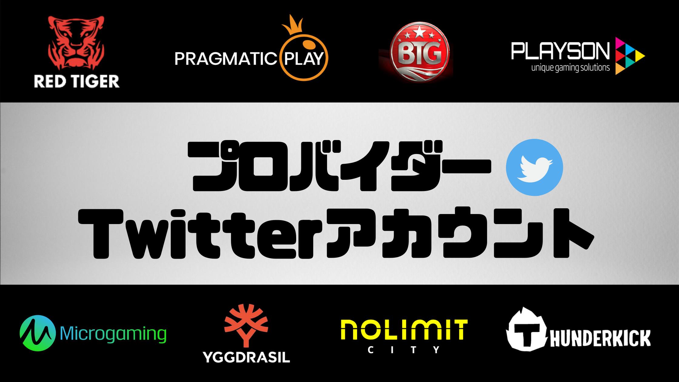 【新台情報はここでGET!】プロバイダーのTwitterアカウント一覧