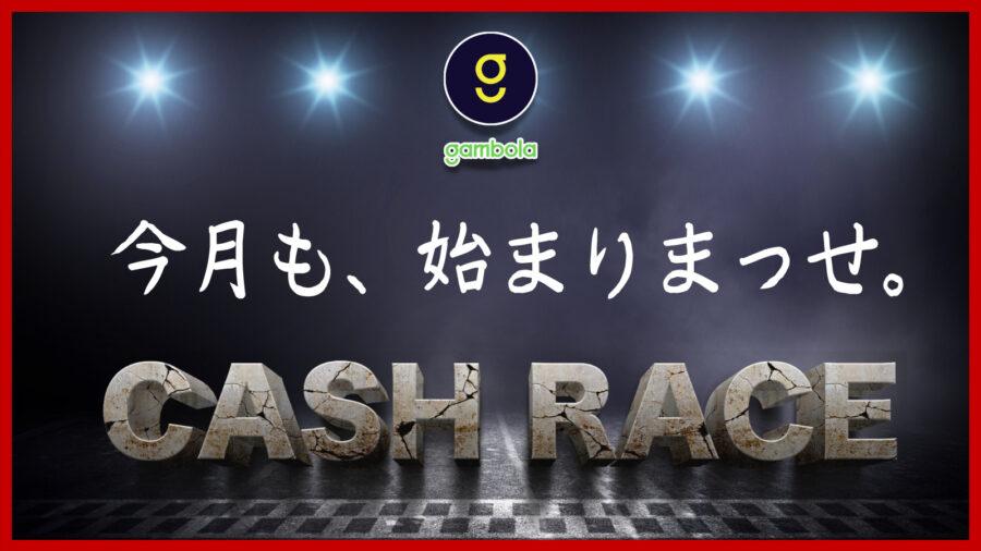 【ギャンボラ】 過去最高、総額1,000万円のキャッシュレース開催中!!