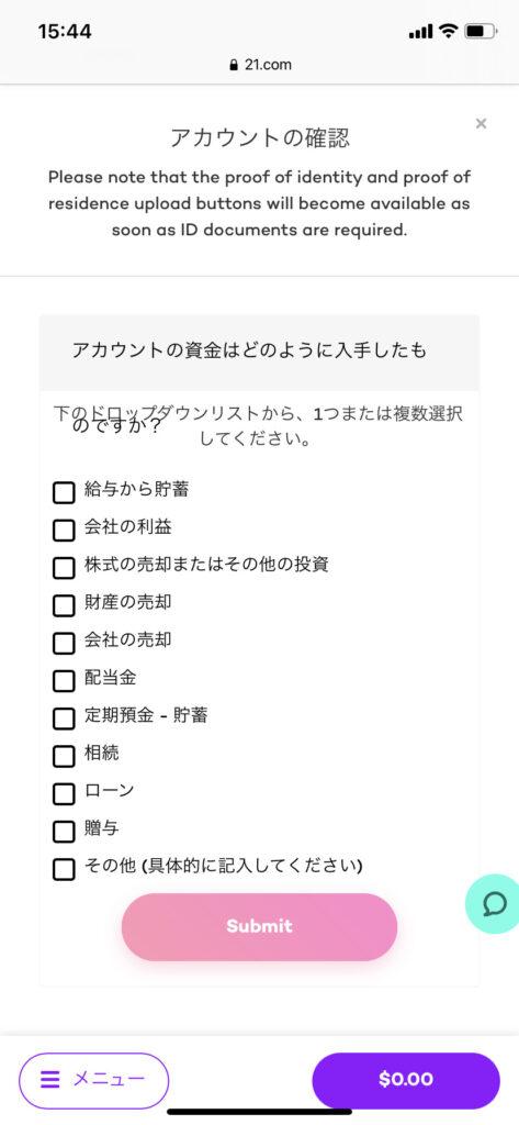 21.com KYC書類提出