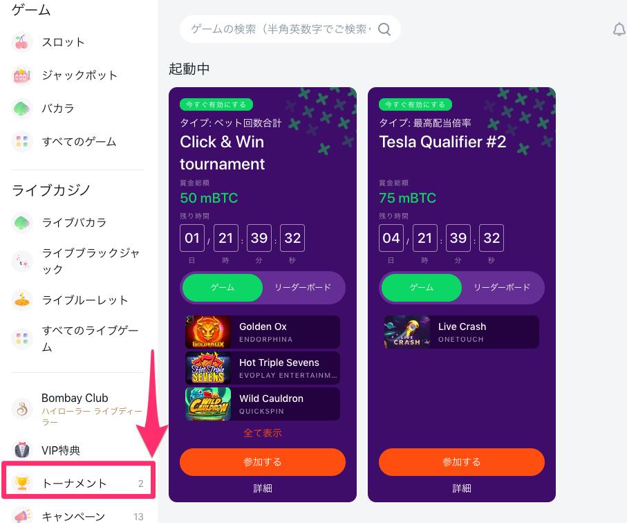ビットカジノ トーナメント