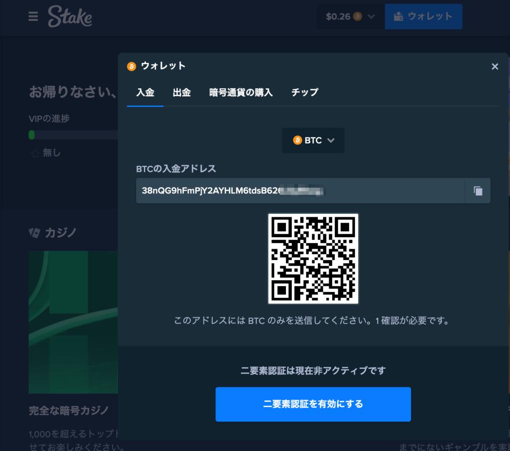 ステークカジノ BTCアドレス