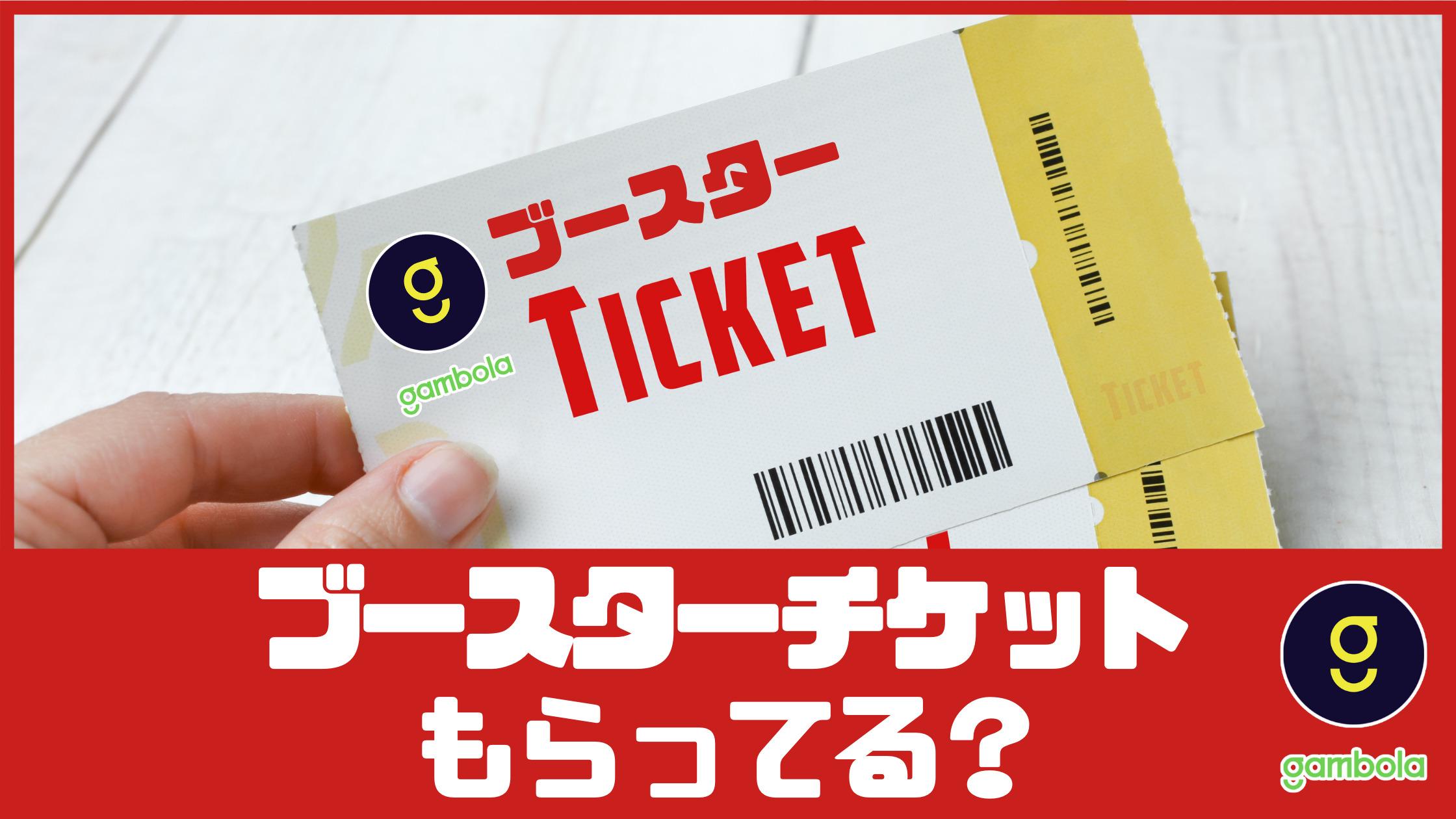 【ギャンボラ 】今週はブースターチケット3枚もらえます!必勝キャッシュレース