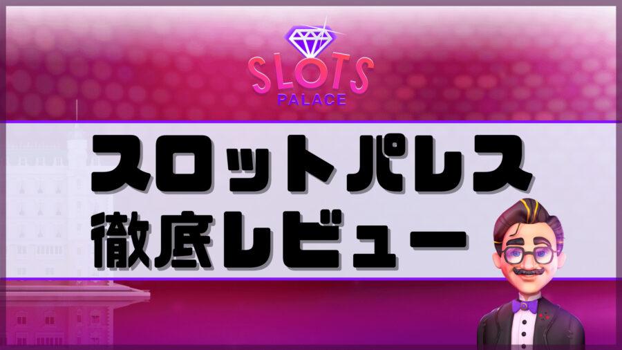 【日本初上陸!】お洒落カジノのスロットパレスカジノ!初回入金ボーナスなど徹底レビュー!