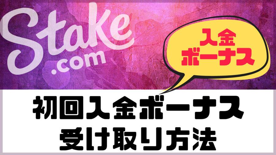【ステークカジノ 】初回入金ボーナスの受け取り方法