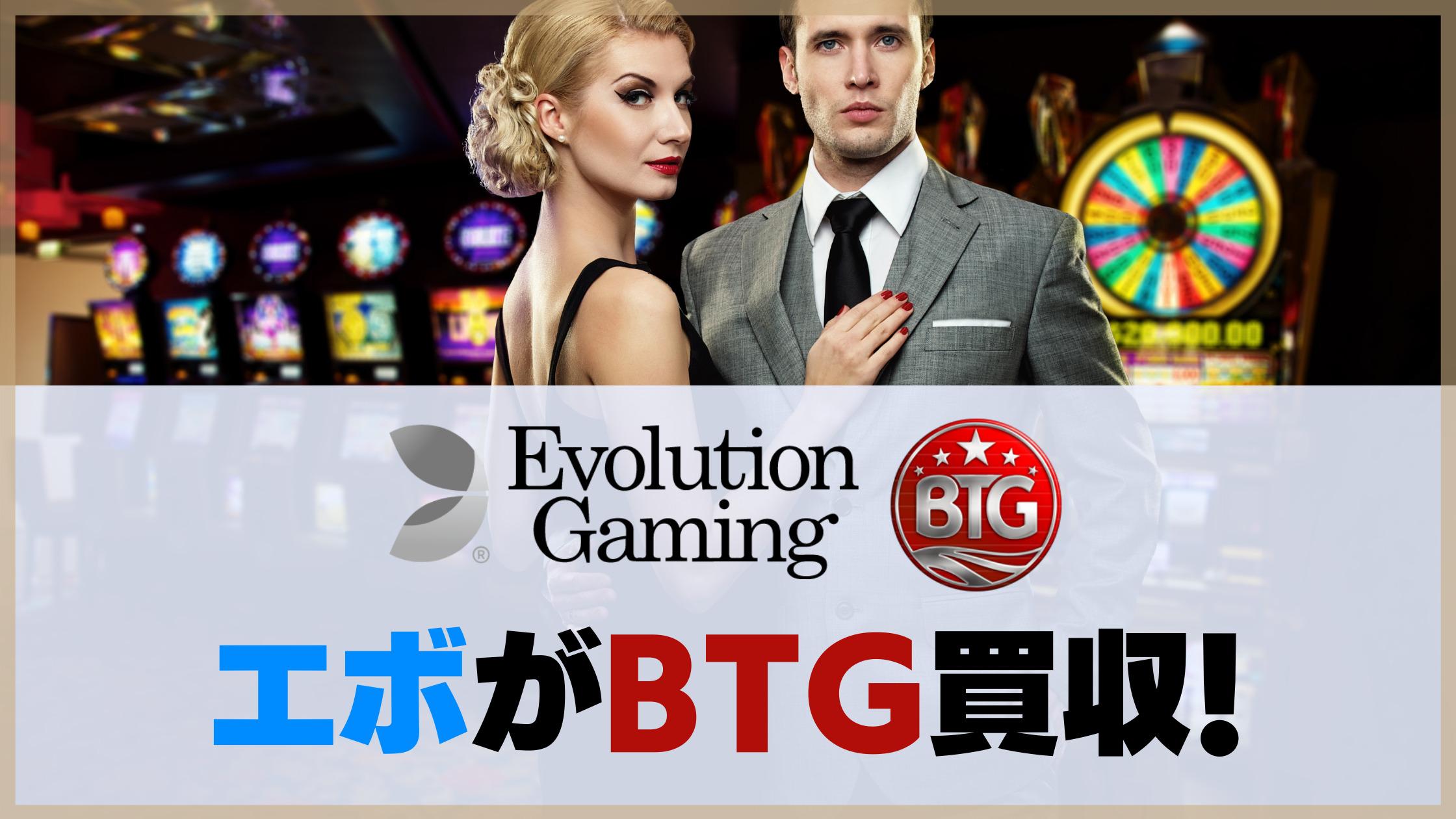ライブカジノのエボリューションがBTG(Big Time Gaming)を買収するってよ!