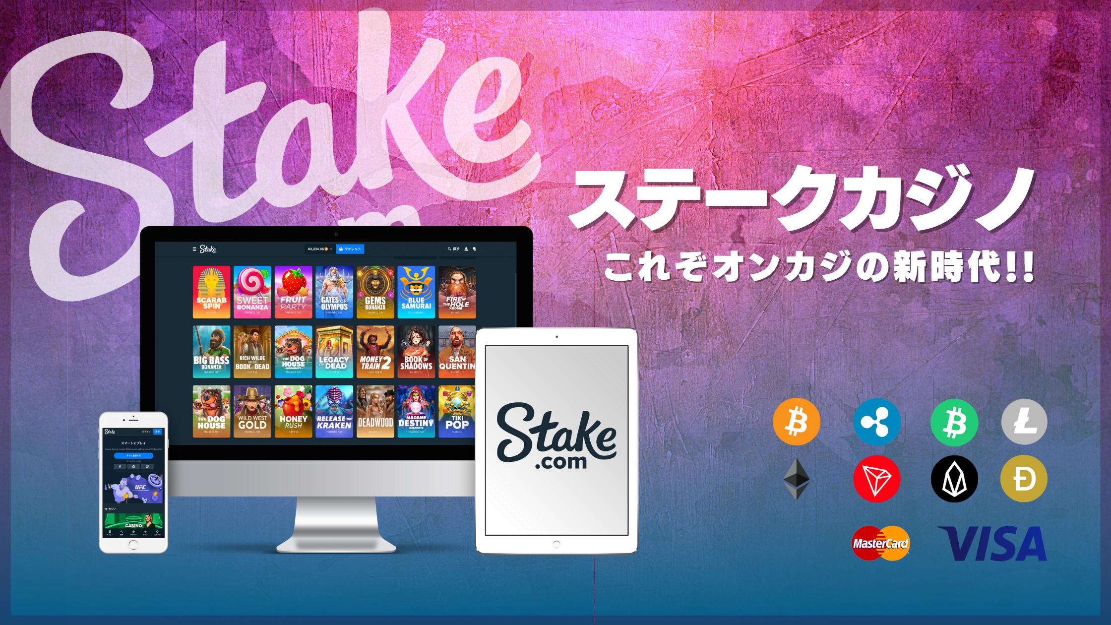 【これぞ新時代のオンカジ】ステークカジノの入金不要ボーナスや入出金方法など徹底レビュー!