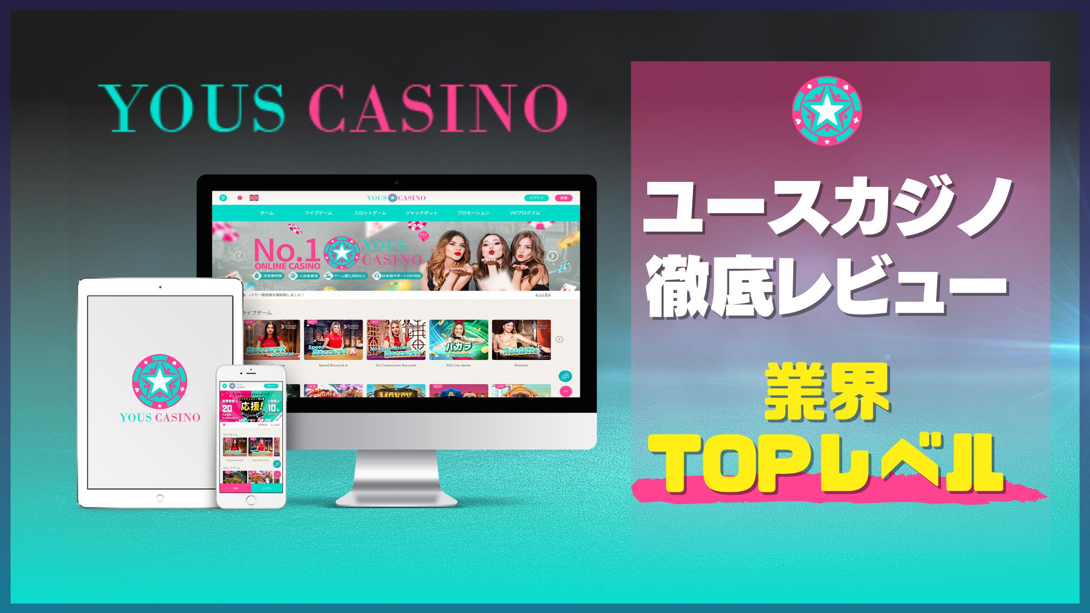 【ユースカジノ】入金ボーナスやオススメポイントなど徹底レビュー!