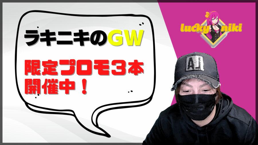 【ラッキーニッキー】GW期間中は特別プロモーション頻発!!