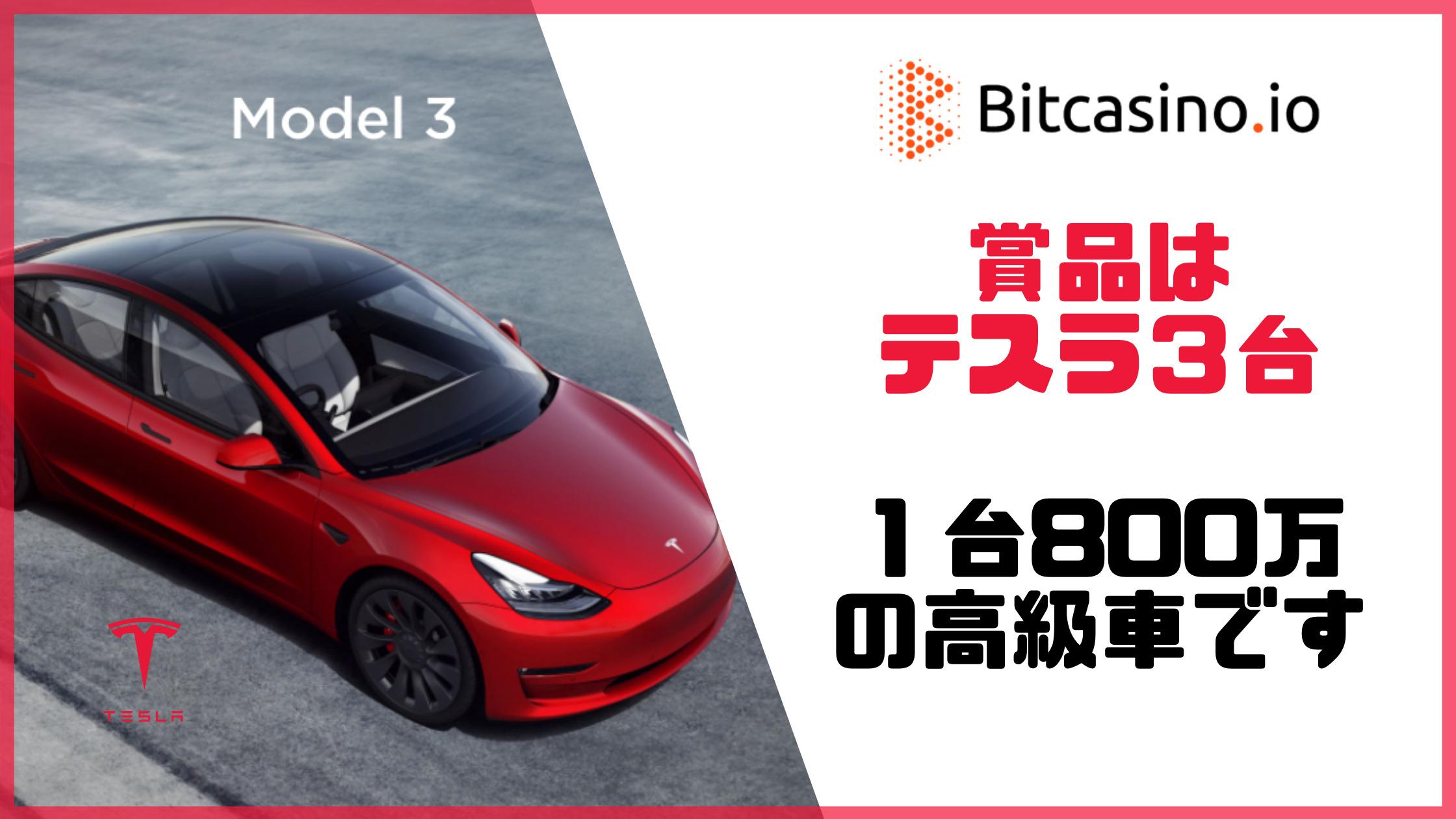 【ビットカジノ】賞品はEV自動車テスラ3台!800万円の高級車です!