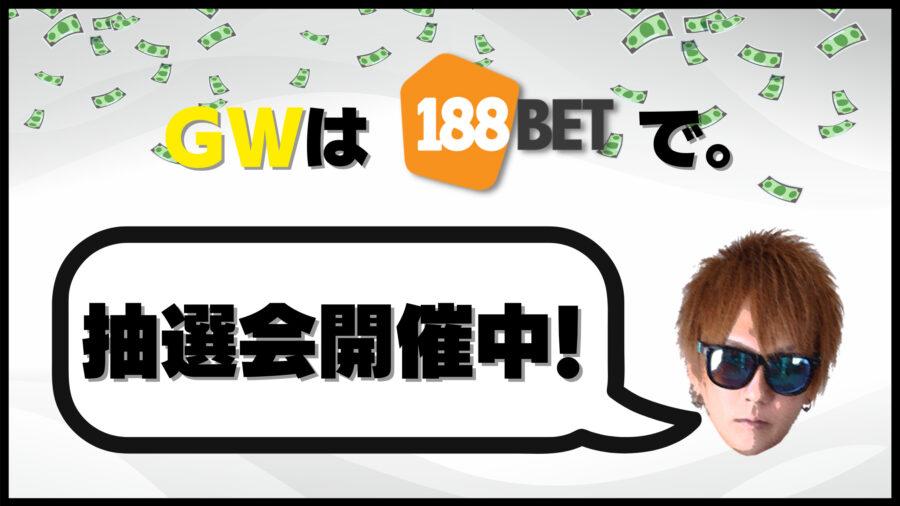 【188BET】ゴールデンウィーク抽選会開催中!!