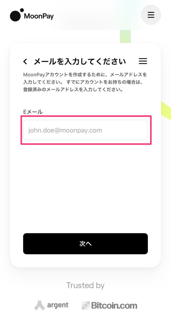 ムーンペイ(Moon Pay)登録方法