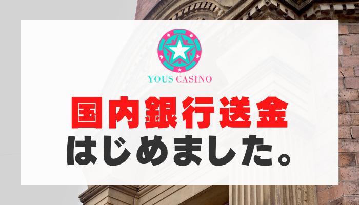 【ユースカジノ】クレカ無し勢に朗報!国内銀行振り込み対応しました♪