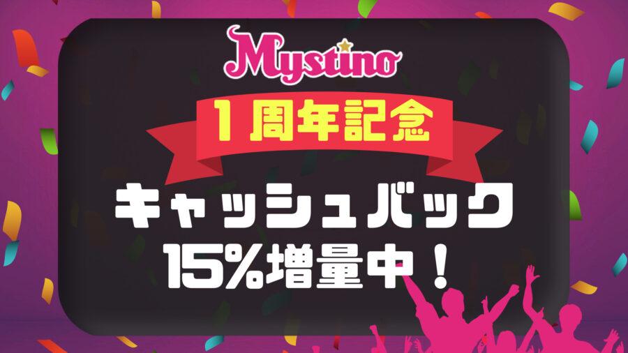 【ミスティーノ1周年記念】3日間限定キャッシュバック15%増量中!