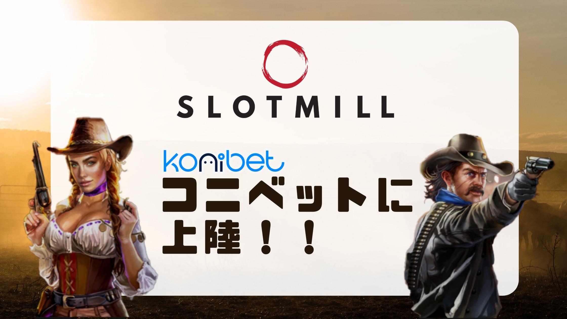 【スロットミル(SLOTMILL)】新進気鋭のスロットプロバイダーがコニベットに登場!