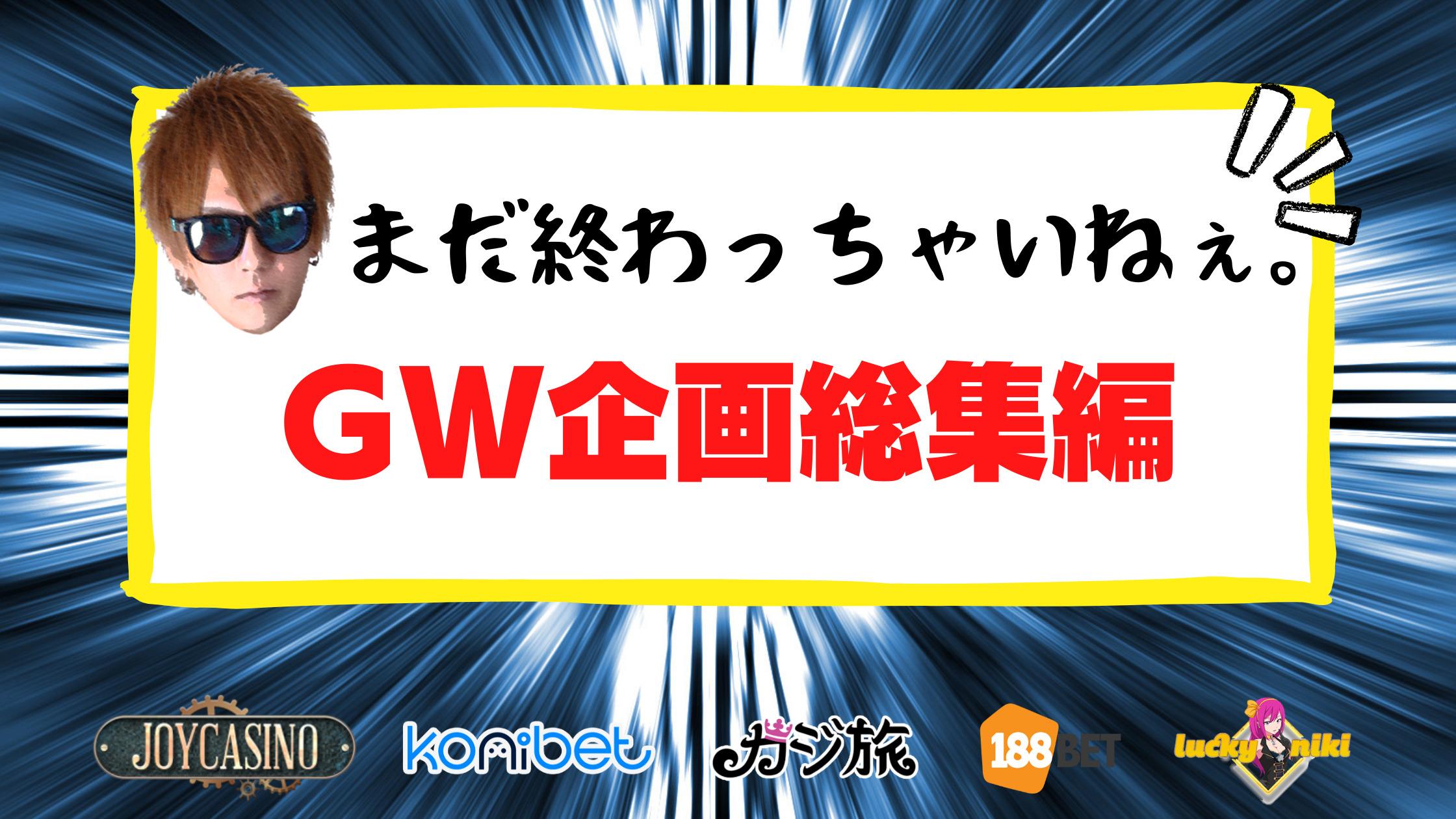 【まだ間に合う!】5カジノのゴールデンウィーク企画総まとめ!