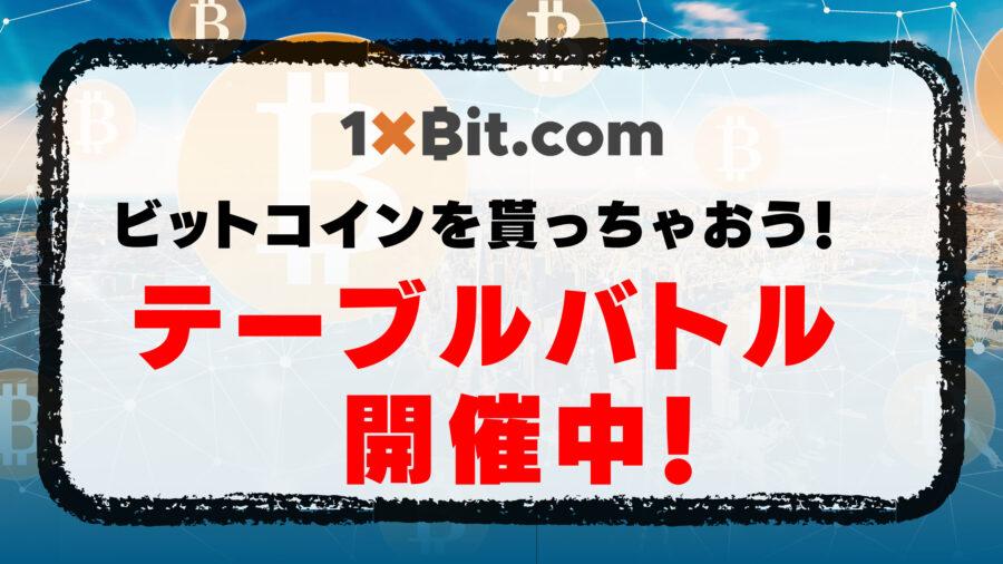 【ワンバイビット(1xbit)】総額120万のテーブルバトル開催中!