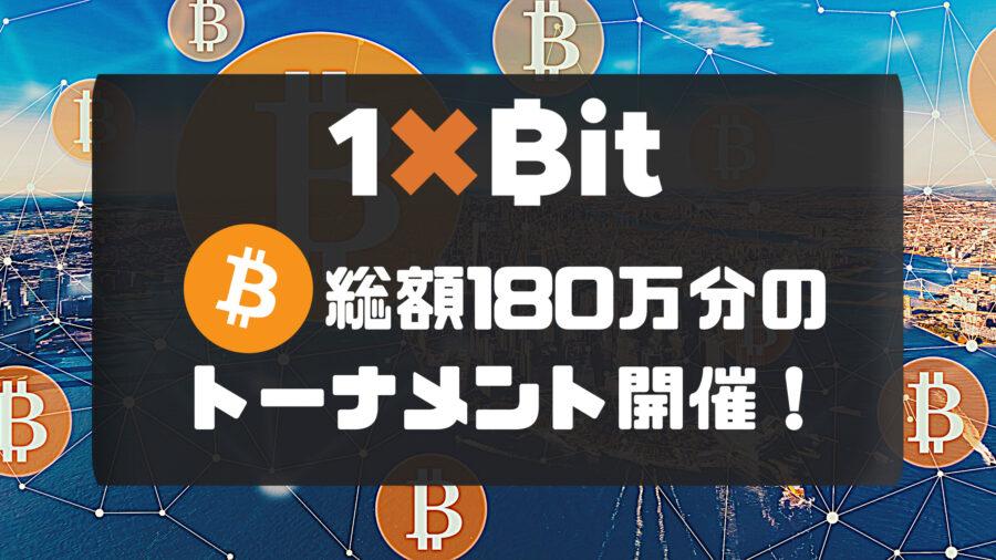 【1xBit】総額180万円分のビッチコインもらえるライブトーナメント開催中!