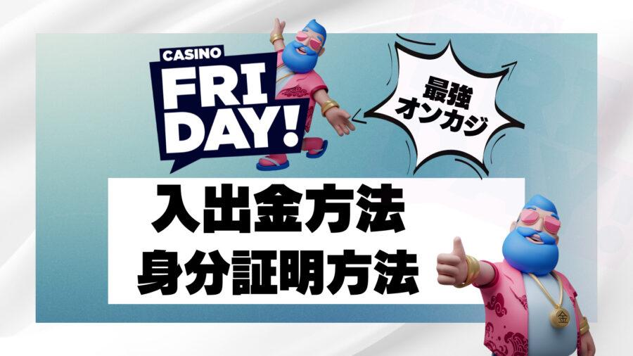 【カジノフライデー】カジフラの入出金方法&身分証明方法を解説!