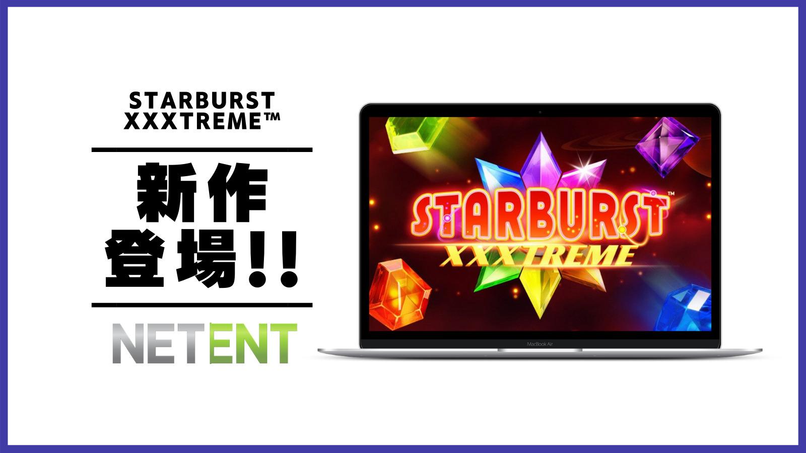 【NEWS】スターバーストに新作が登場!!STARBURST XXXTREME