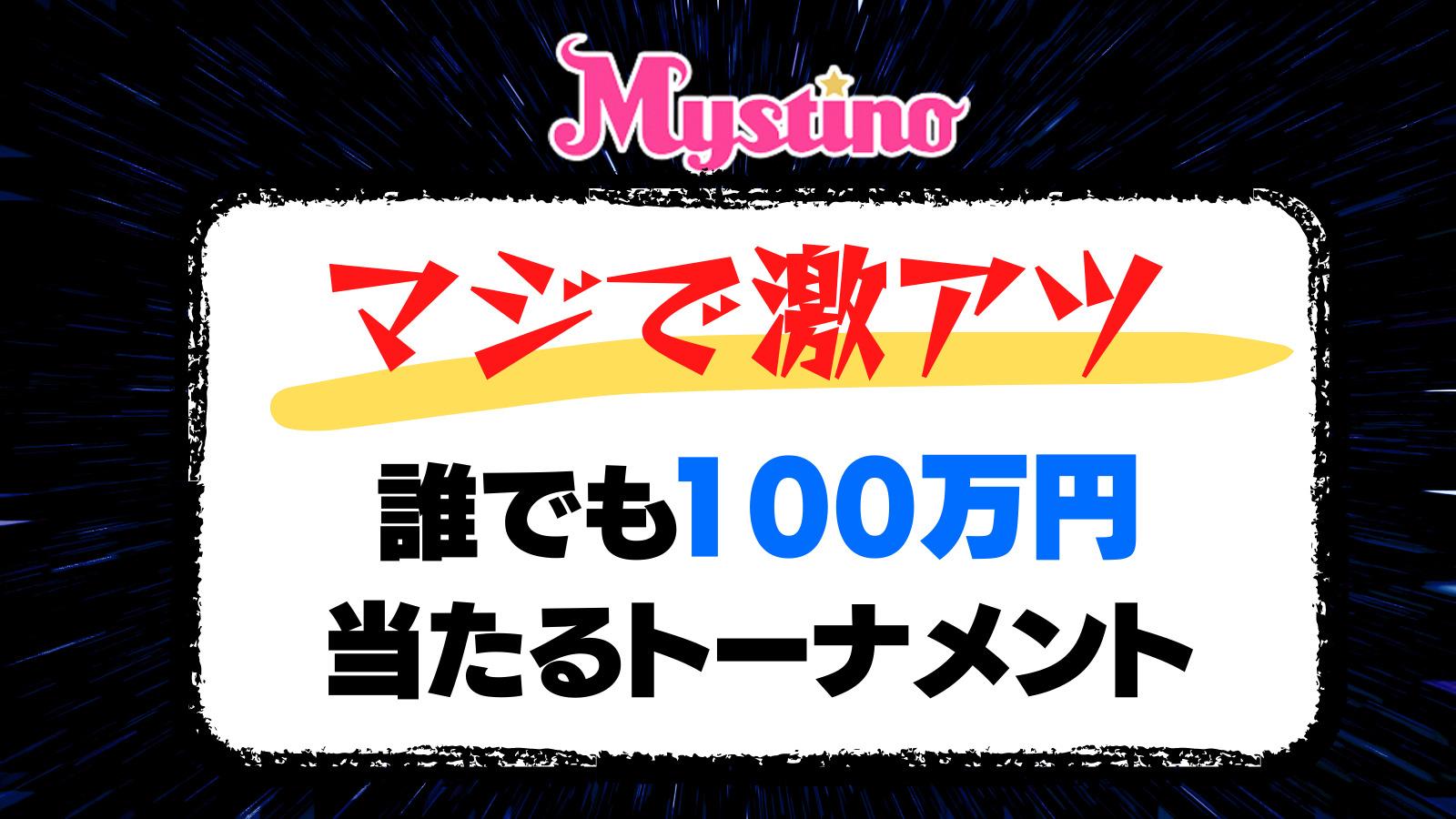 【神企画】誰でも100万円もらえるチャンスあり!(ミスティーノ)