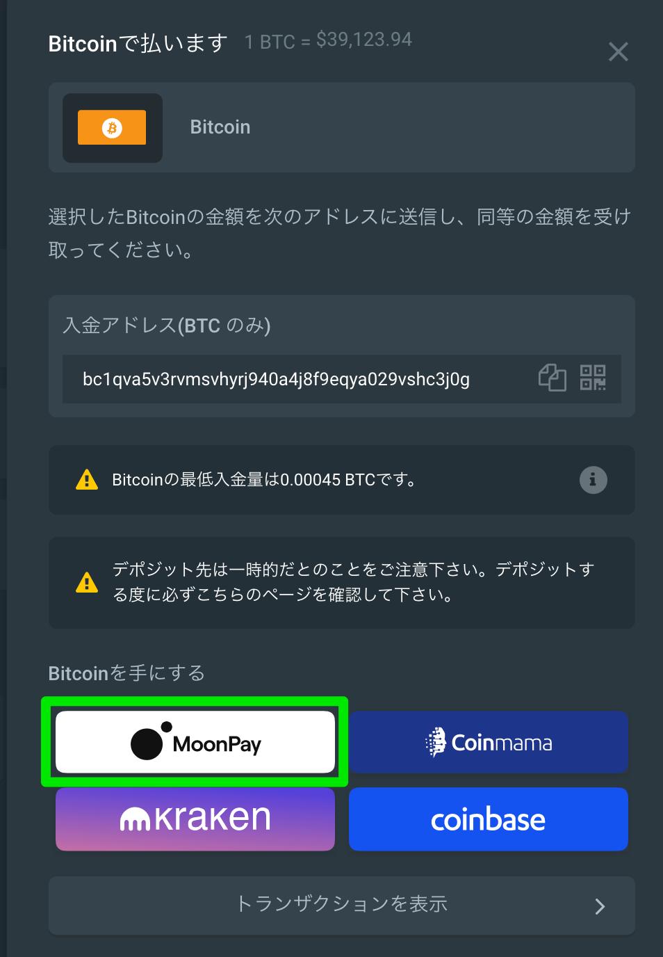 ガンダムカジノ moon pay