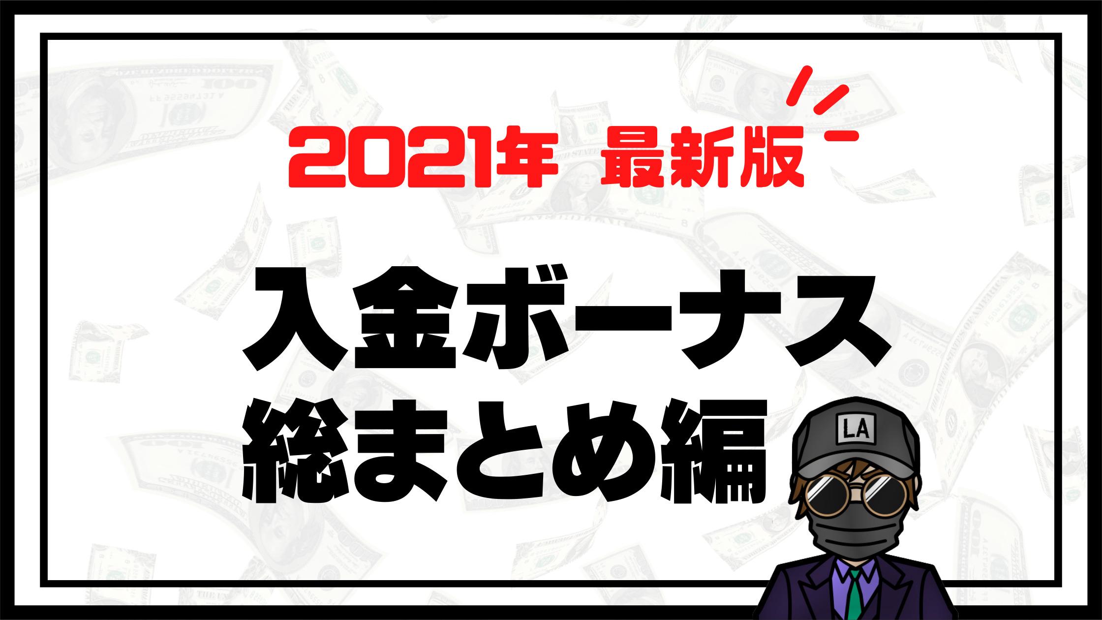 【2021年】オンカジ初回入金ボーナス最新版