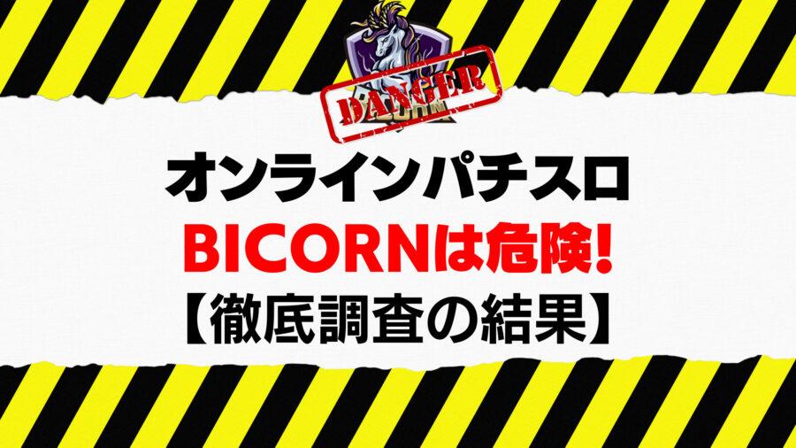 【業界の闇】パチスロのBICORNは危険ですぞ!!(徹底調査の結果報告)