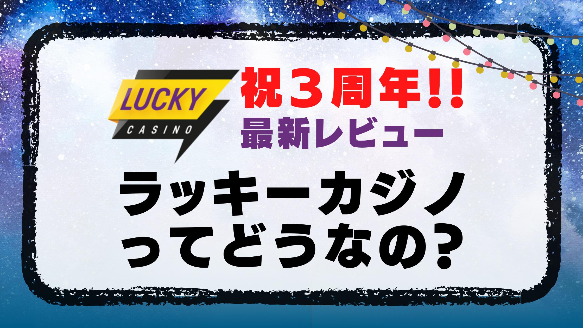 【ラッキーカジノ】3周年を記念してどんなカジノなのかサクッとおさらい!