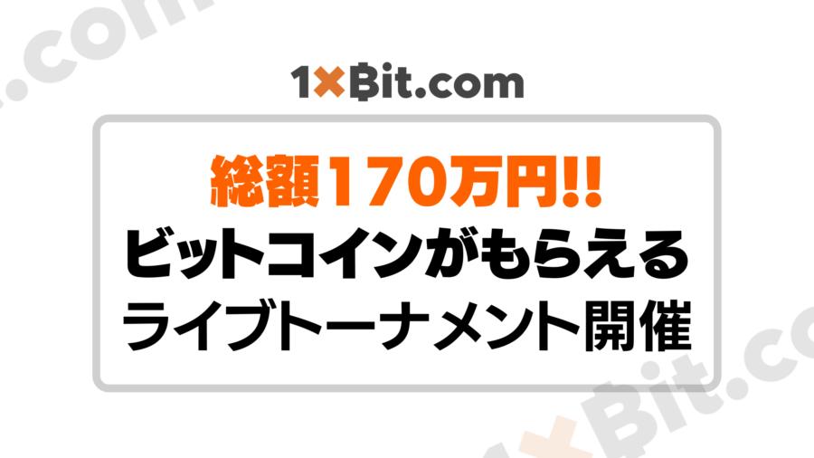 【1xBit】総額170万円!ビットコインがもらえるライブカジノイベント開催♪
