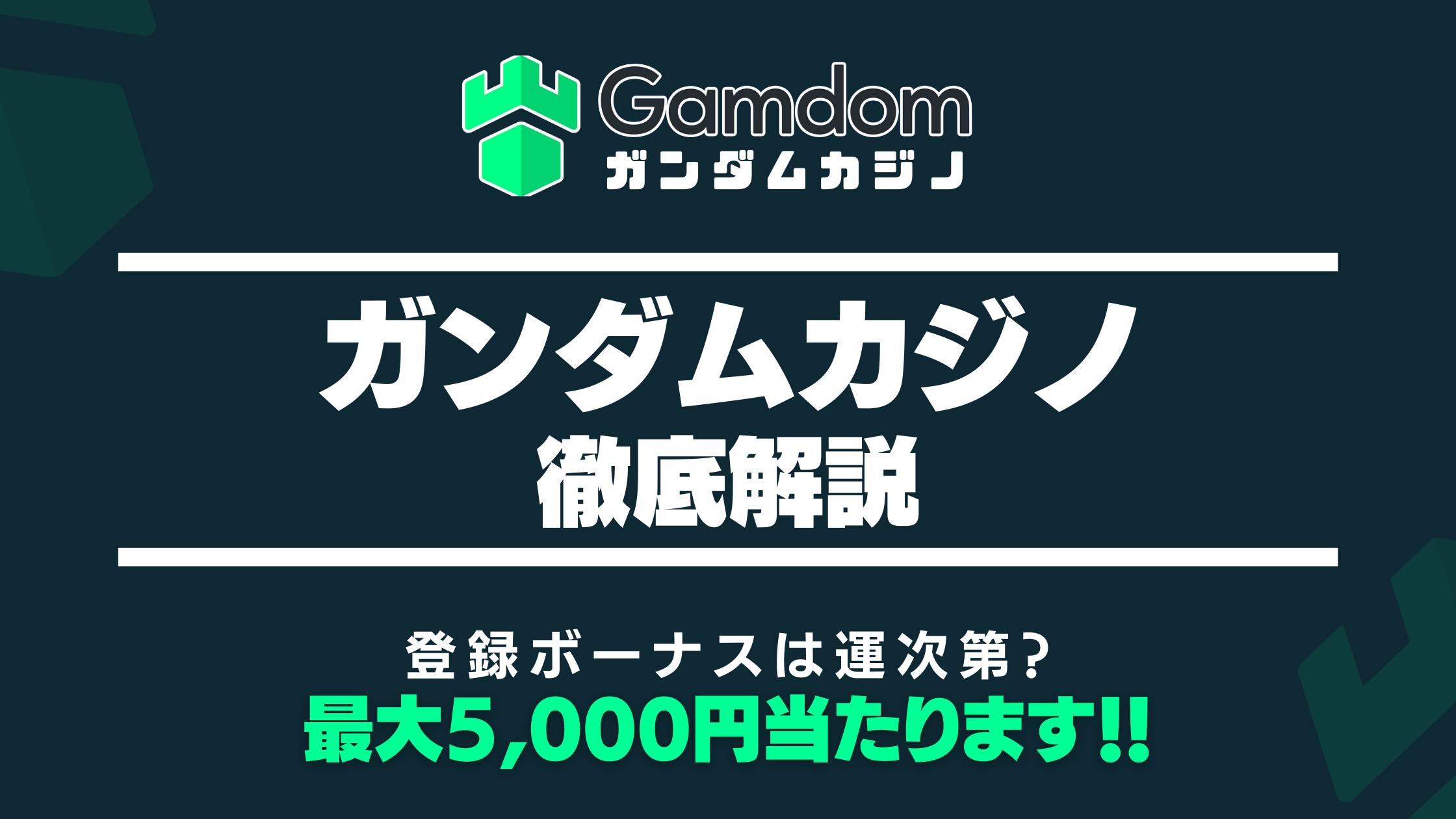 【ガンダムカジノ】入出金方法や入金不要ボーナスなど徹底解説!