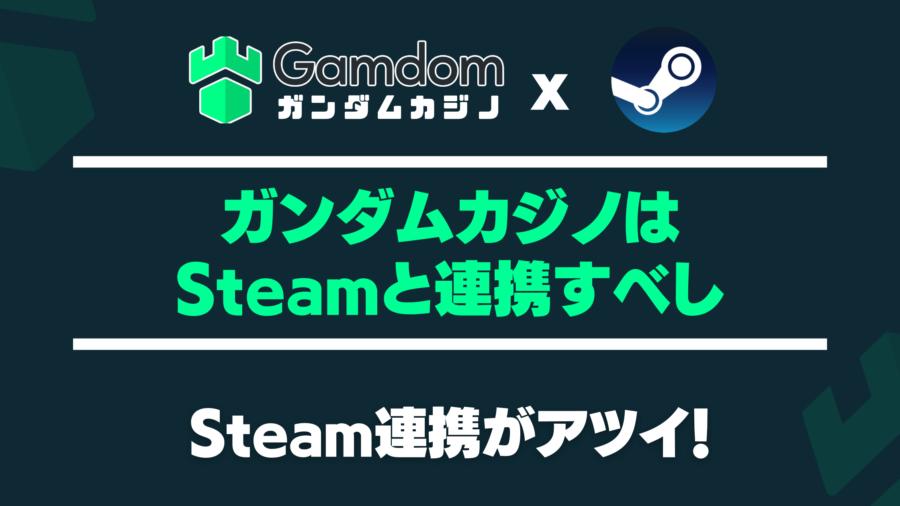 【ガンダムカジノ】Steamユーザー必見!アカウント連携で広がる遊び方と儲け方
