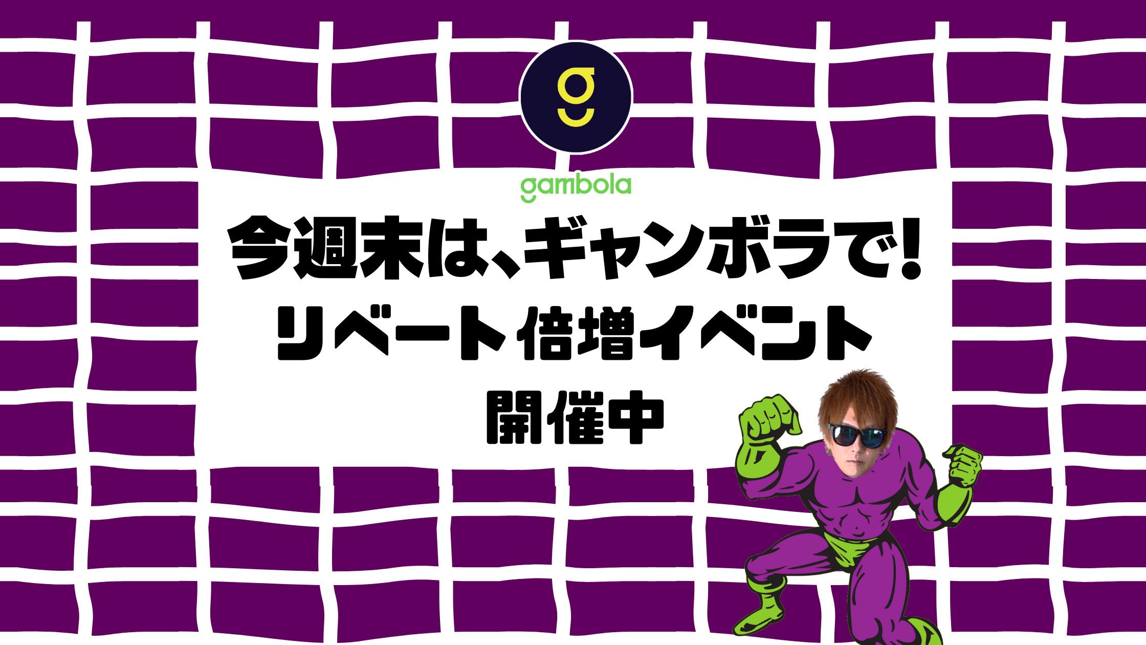 【ギャンボラ】今週末はエボでプレーしてリベート倍増!!