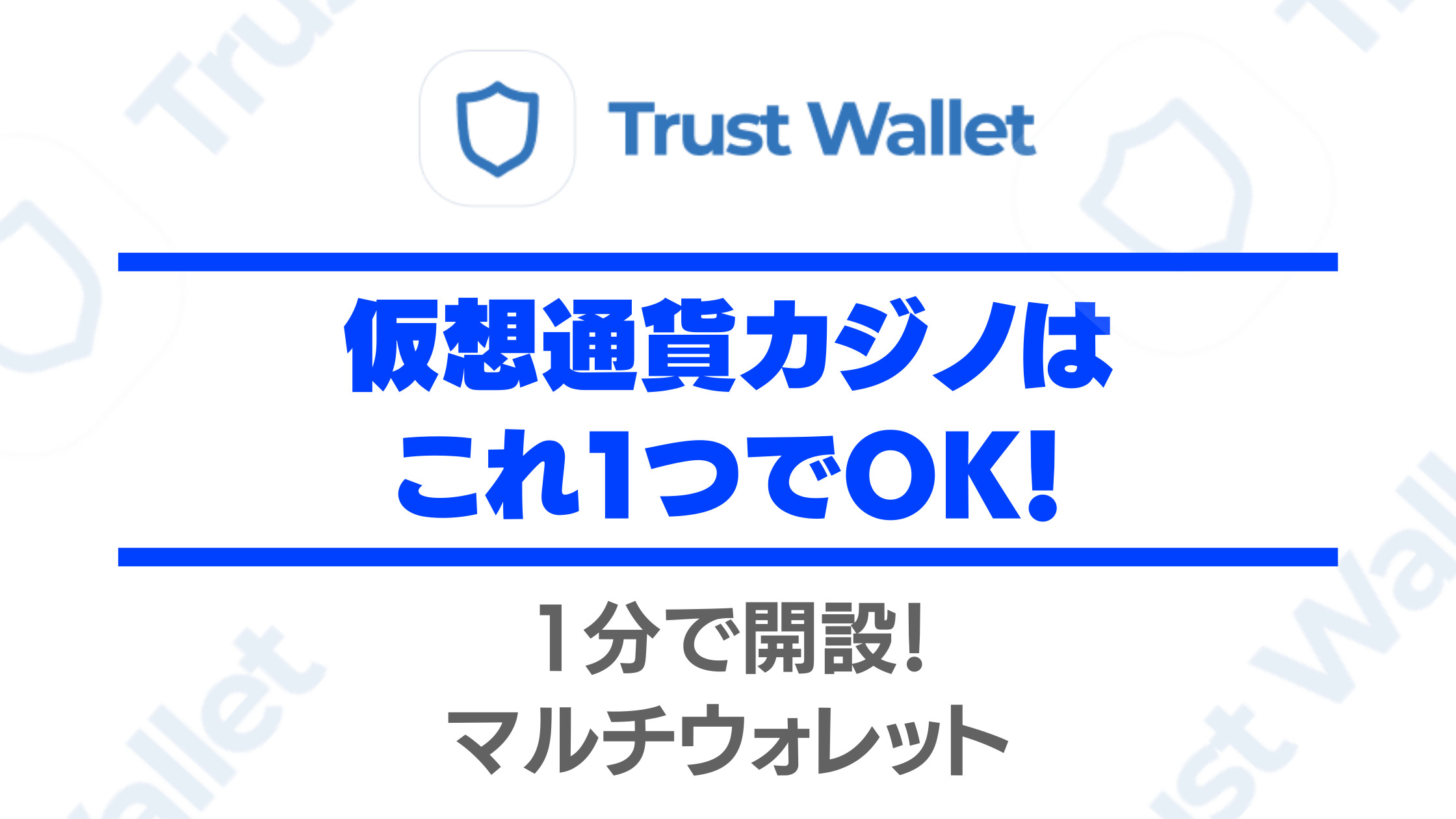 【トラストウォレット】オンカジを仮想通貨で遊ぶなら、このウォレットが超便利!!