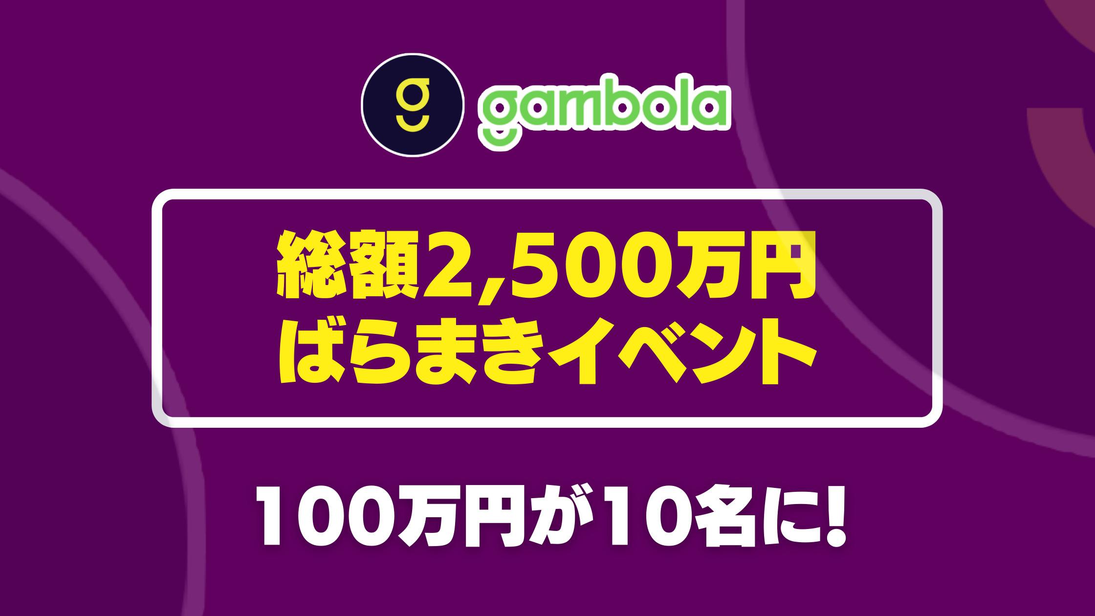【ギャンボラ】総額2500万円ばらまき企画!!抽選方式なので全員チャンスあり!!