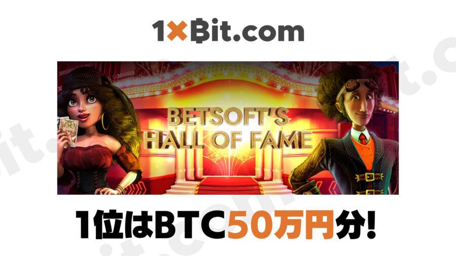 【1xBit】BETSOFTトーナメントでビットコインがもらえる!!