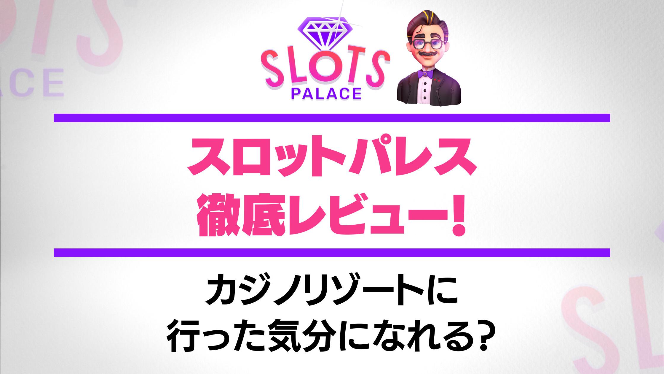 【日本初上陸!】お洒落なスロットパレスカジノ!初回入金ボーナスなど徹底レビュー!