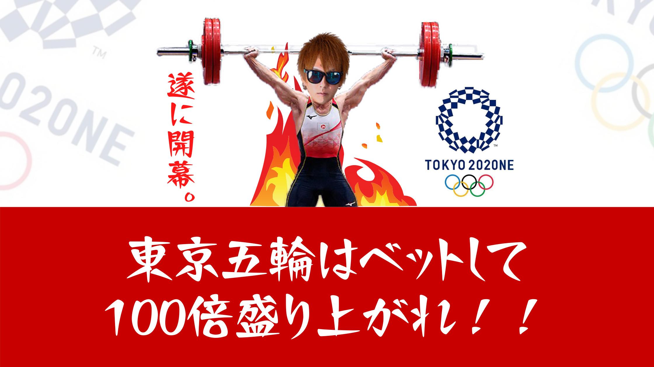 【2021年オリンピック特集!】ベットして観戦すれば興奮100倍です!オリンピックの開催状況も!