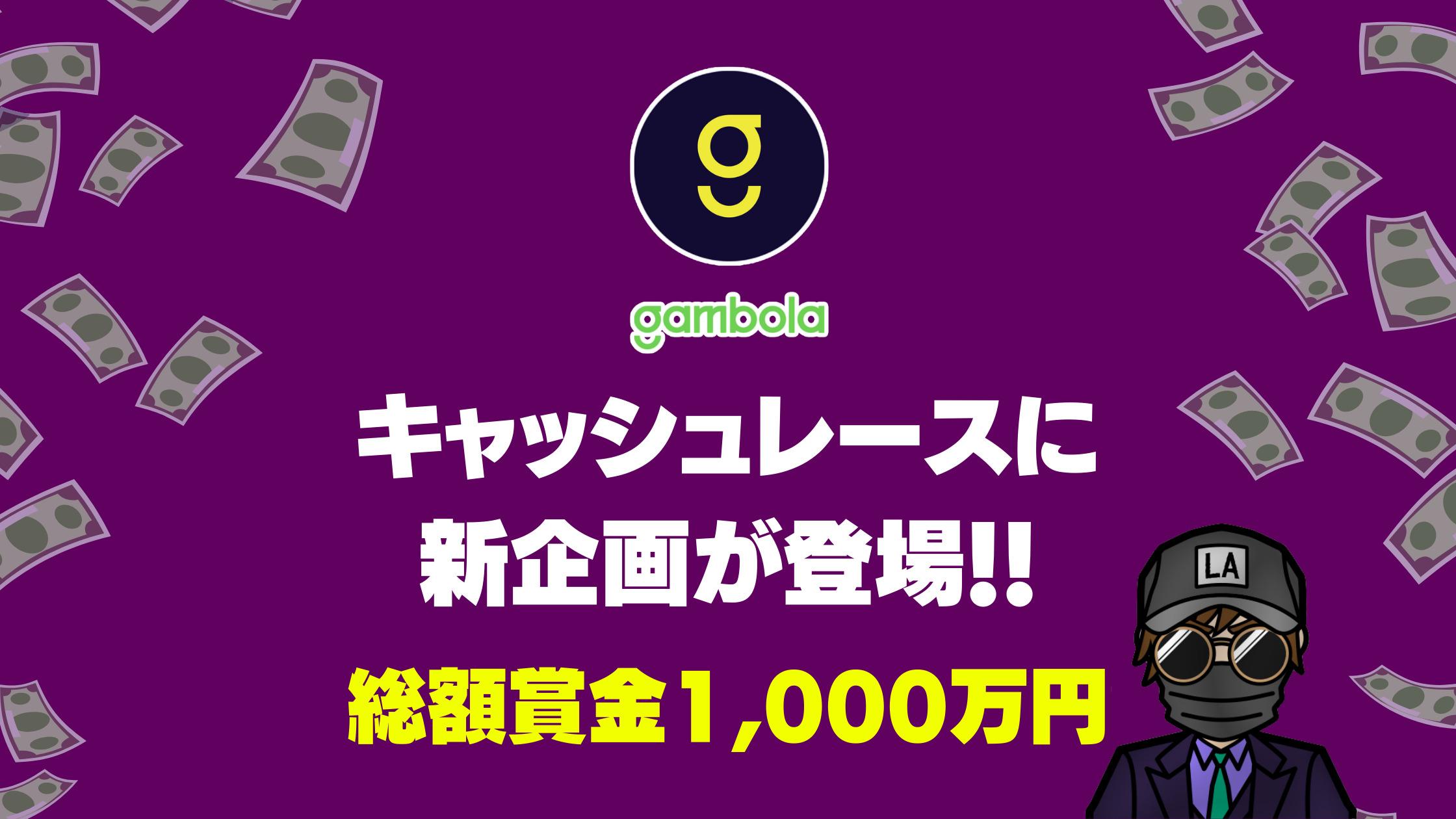 【ギャンボラ】キャッシュレースで新企画!!追加で50万円のキャッシュがもらえます!!