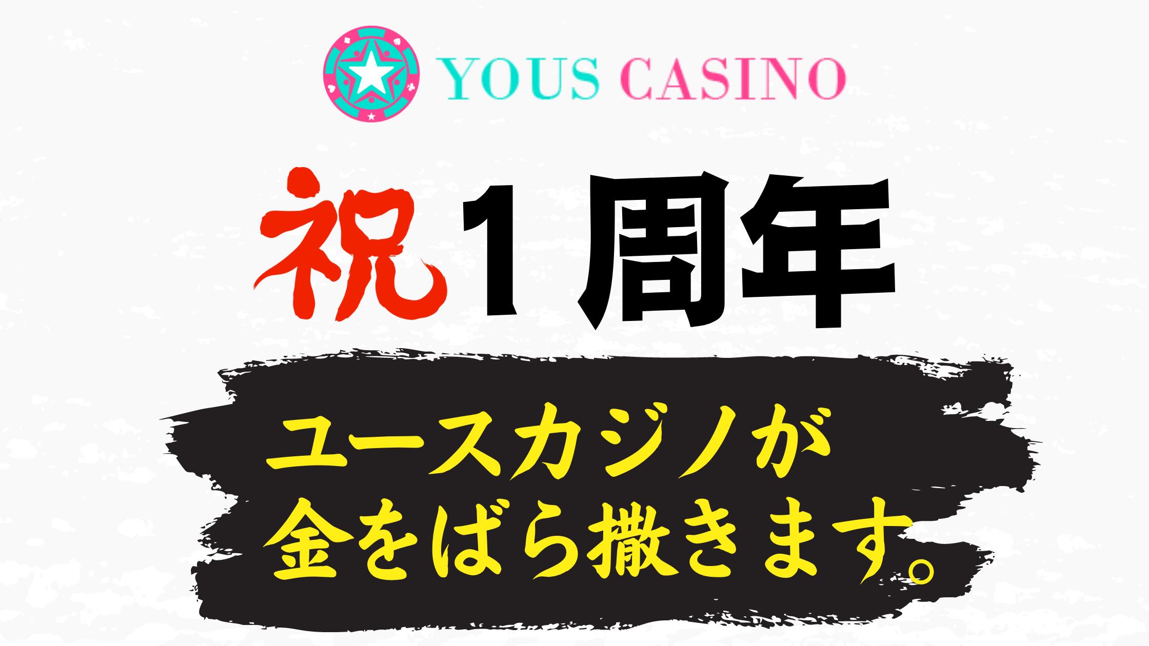 【ユースカジノ1周年記念!】アツすぎる2つのプロモが本日より開催!!