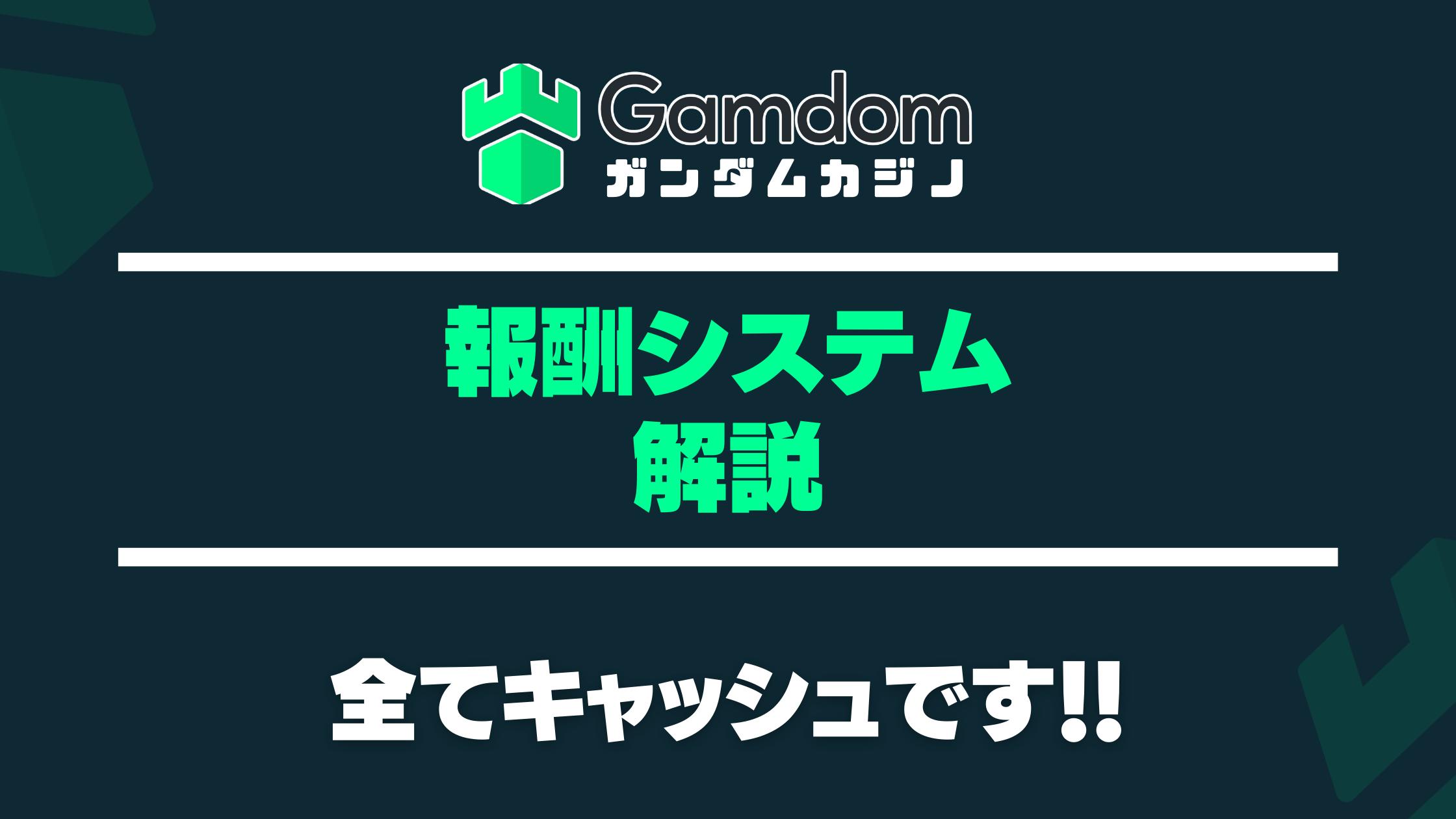 【ガンダムカジノ】キャッシュがガンガンもらえる報酬システムを解説!!
